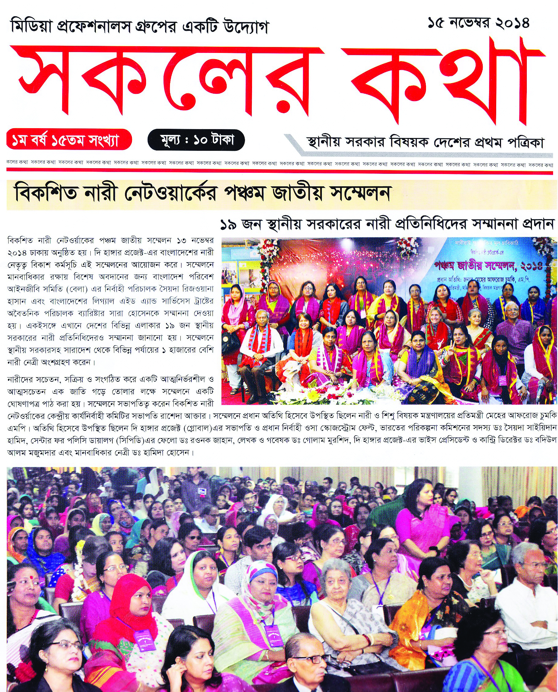 BNN conference news in LOGIN newsletter Sokoler Kotha