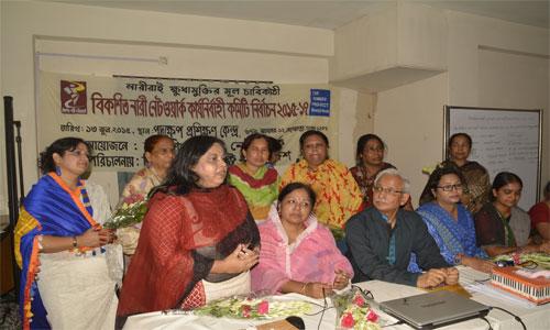'কেন্দ্রীয় কমিটি-২০১৫ 'বিকশিত নারী নেটওয়ার্ক'