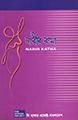 narir_katha_6_2011